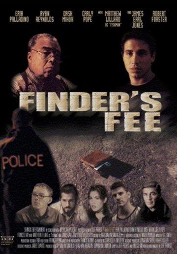 Вознаграждение нашедшему (2001) — отзывы и рейтинг фильма