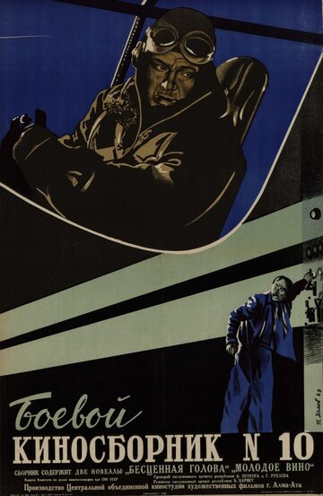 Боевой киносборник №10 (1942)