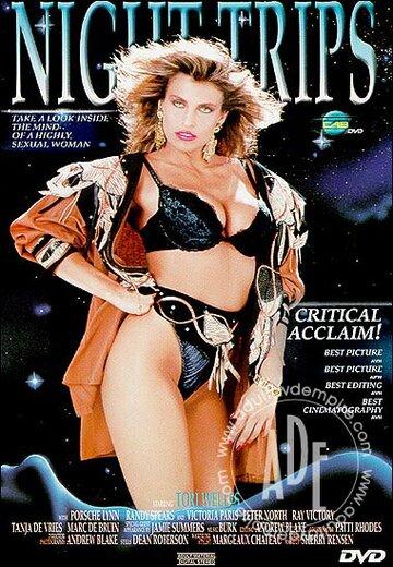 Ночные путешествия (1989)