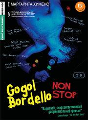 Смотреть онлайн Гоголь Борделло Нон-Стоп