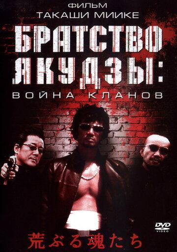 Братство якудзы война кланов фильм 2001 актеры топ фильмов вин дизеля