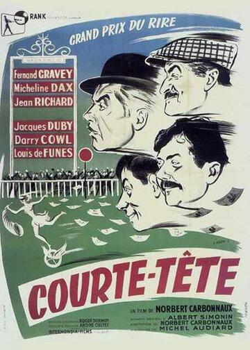 Короткий ум (1956)