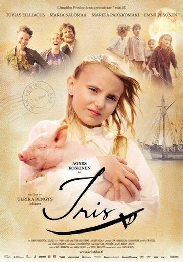 Ирис (2011)