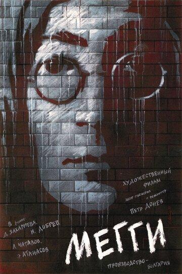 Мэгги (1989)