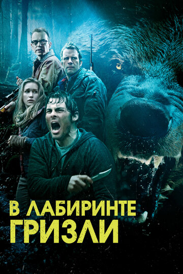 Гризли (Into the Grizzly Maze)