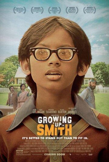 Славный малый Смит (2015)
