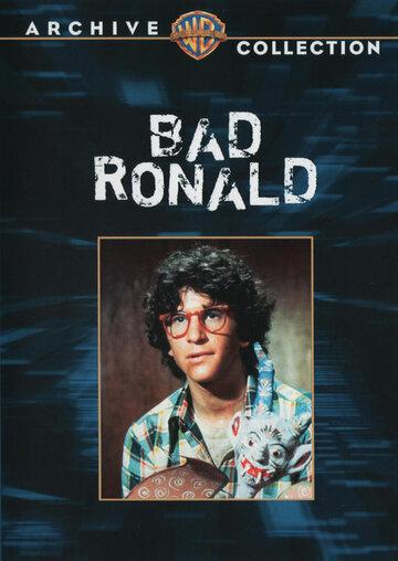 Плохой Рональд (Bad Ronald)