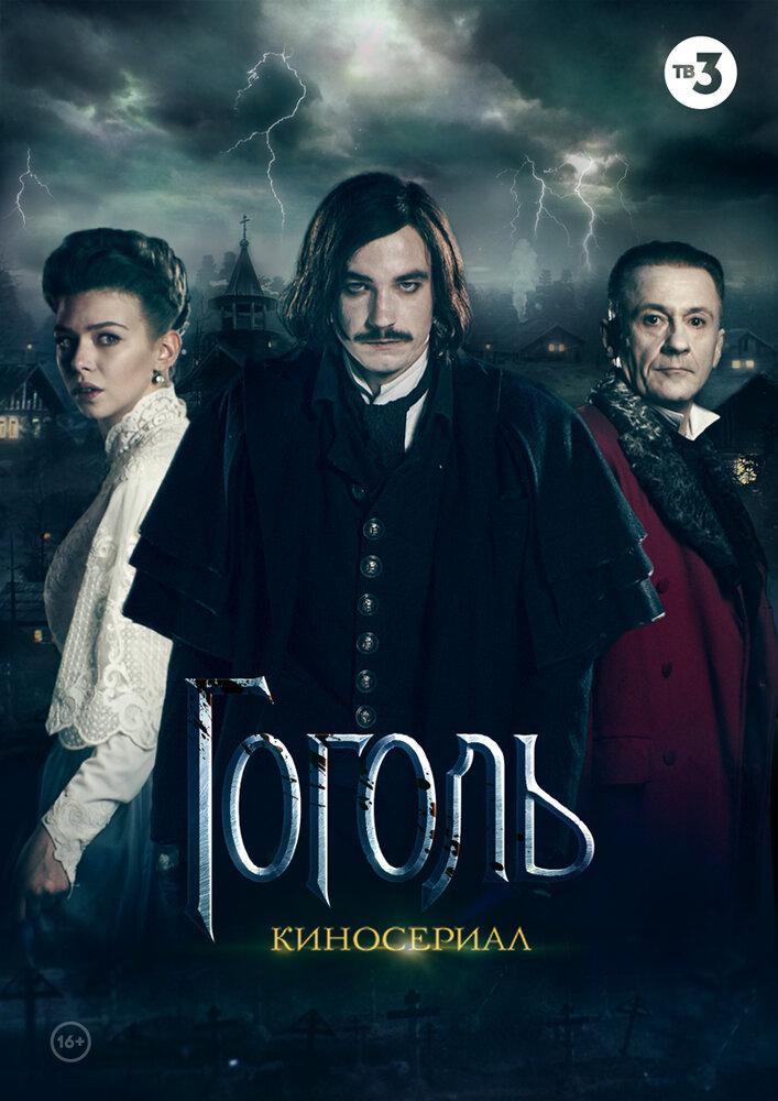 Гоголь (2018) смотреть онлайн 1 сезон все серии подряд в хорошем качестве