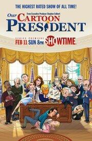 Наш мультяшный президент