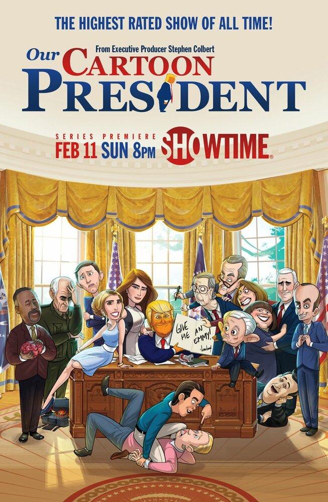 Наш мультяшный президент (2018)