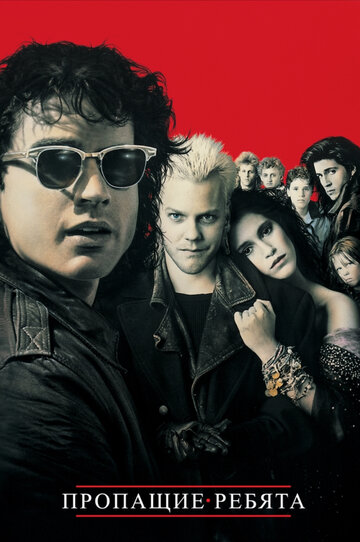 �������� ������ (The Lost Boys)