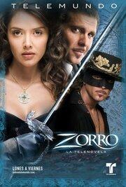 Зорро: Шпага и роза (2007)