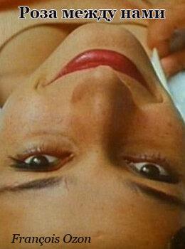 Роза между нами (1994)