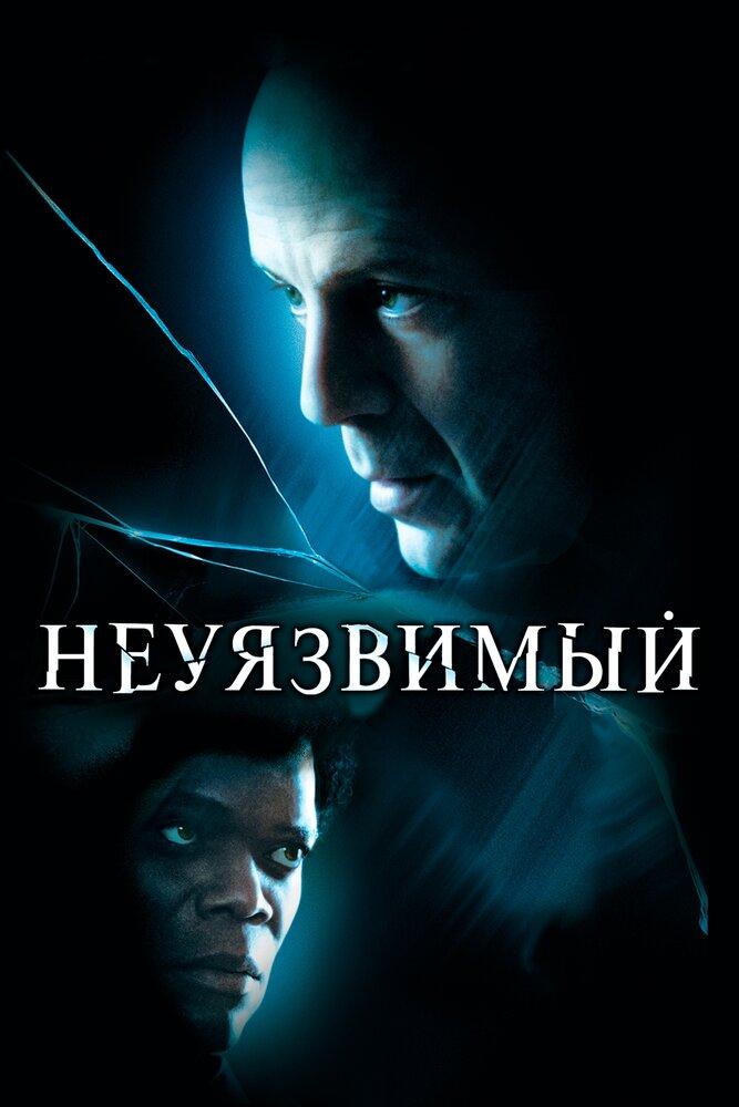 Неуязвимый / Unbreakable (2000) BDRip 1080p AVC