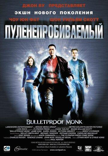 Фильм Пуленепробиваемый