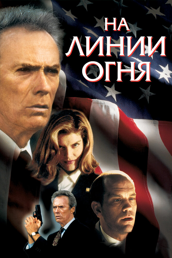 На линии огня / In the Line of Fire. 1993г.