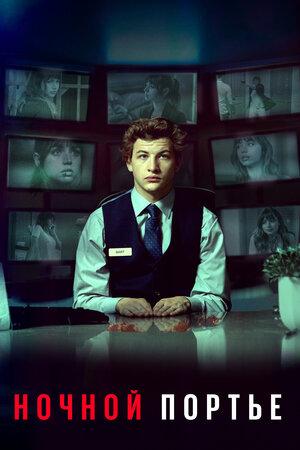 Девушка устраивается на работу в отель фильм гуччи чья фирма