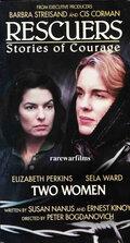 Спасатели: Истории мужества (1997)