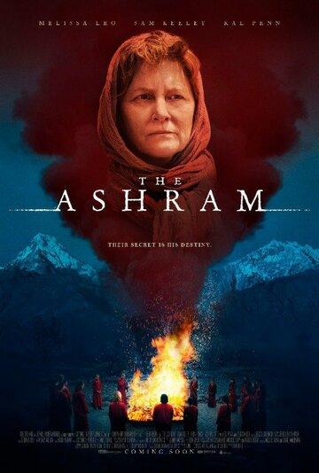 Смотреть онлайн Ашрам