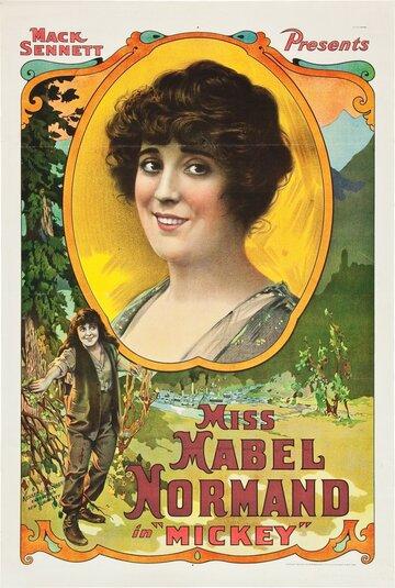 Микки (1918)