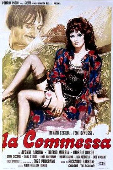 Продавщица (1975)