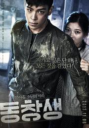 Выпускник (2013)