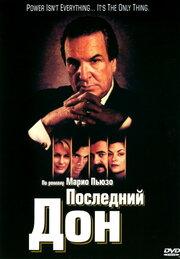 Последний дон (1997)