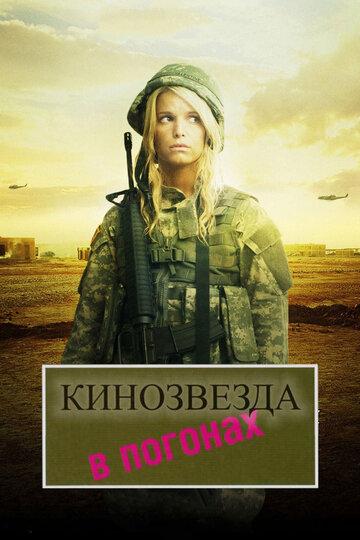 Кинозвезда в погонах (2008)