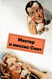Мистер и миссис Смит (1941)