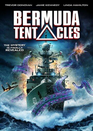 Бермудские щупальца / Bermuda Tentacles (2014) смотреть онлайн