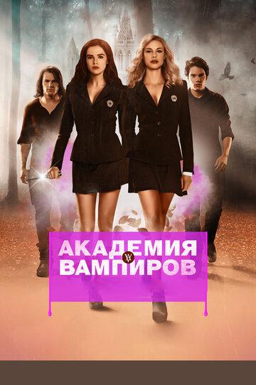 Академия вампиров (2014) полный фильм онлайн