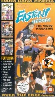 Восточные герои (1991)