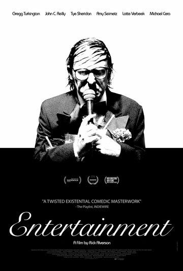 Развлечения (2015) полный фильм онлайн