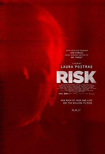 Риск (2016) полный фильм