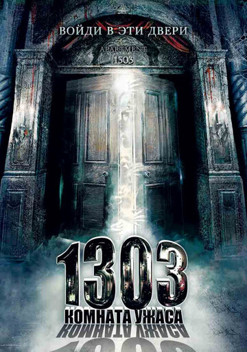 1303: Комната ужаса (2007)