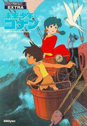 Конан - мальчик из будущего / Mirai Shounen Conan / Mirai shônen Konan (1978)