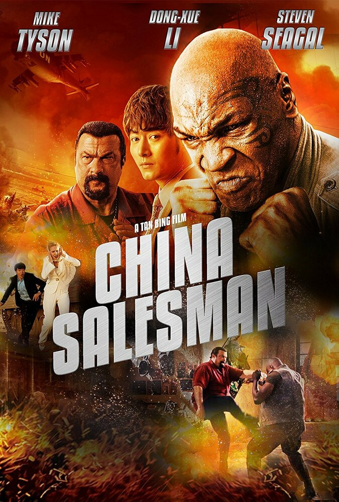1000238 - Китайский продавец ✸ 2017 ✸ Китай