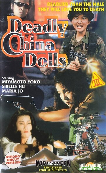 Куклы-убийцы (1990)