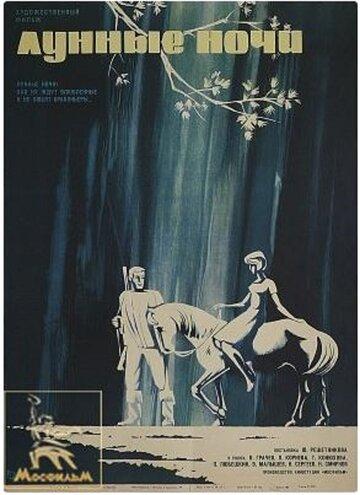 Лунные ночи (1965) полный фильм
