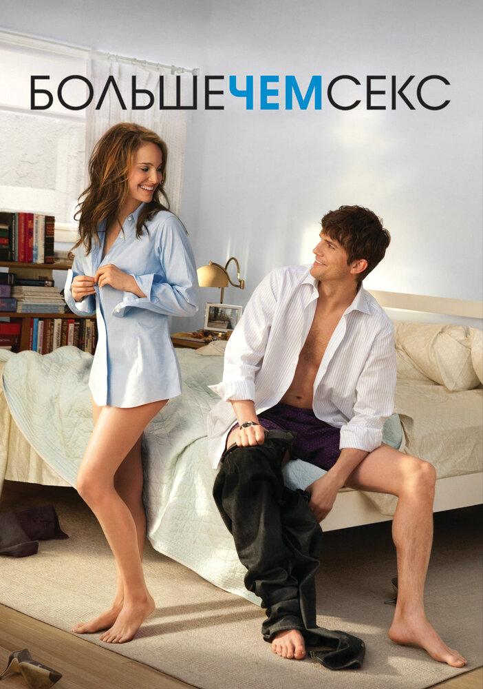 Больше чем секс (2011) смотреть онлайн