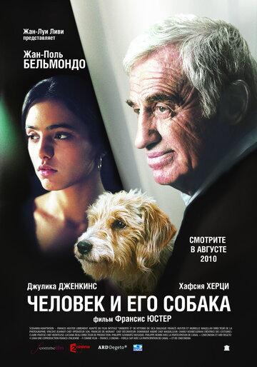 Человек и его собака (Un homme et son chien)