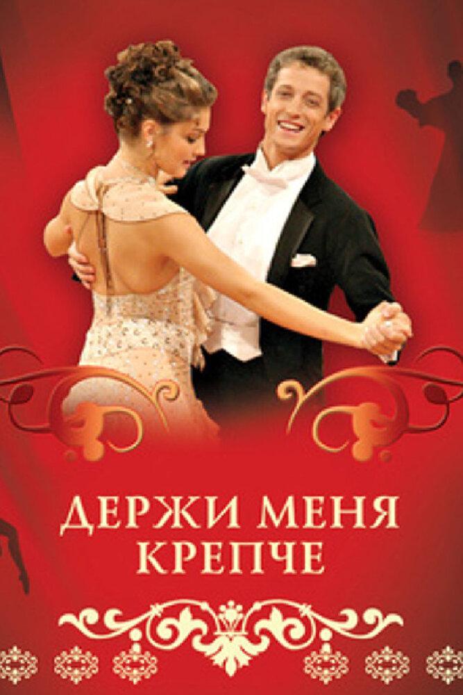 http://www.kinopoisk.ru/images/film_big/453190.jpg