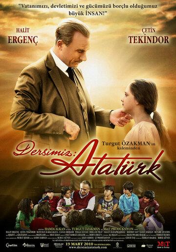 Наш урок: Ататюрк