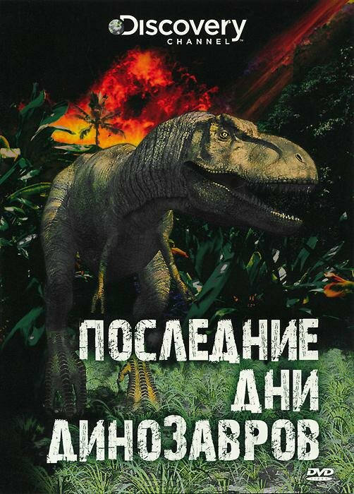 Discovery. Последние дни динозавров | Last Day of the Dinosaurs | Смотреть онлайн HD