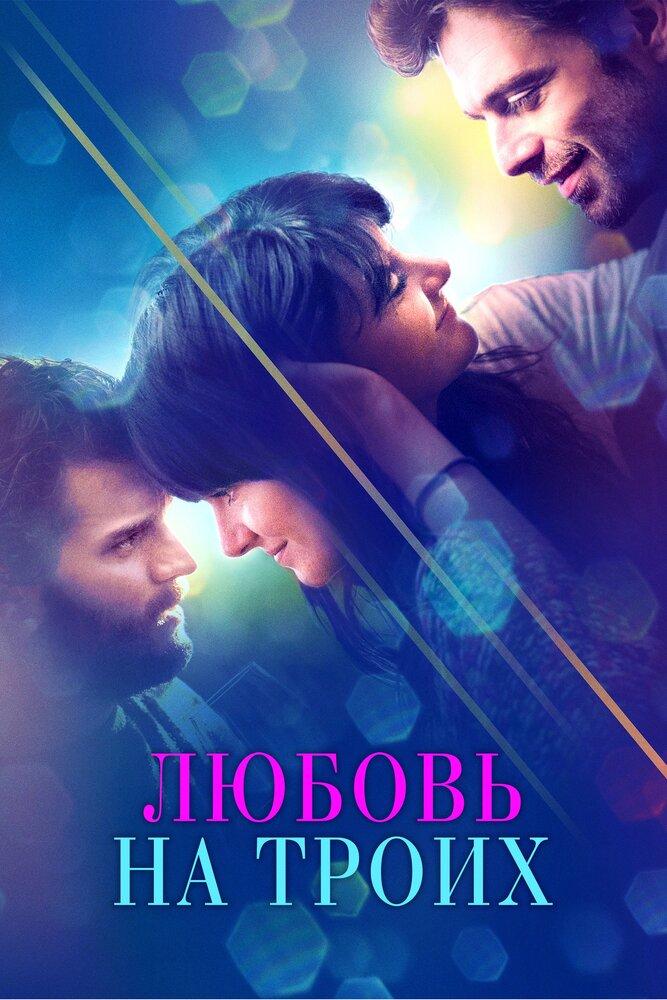 Отзывы к фильму — Любовь на троих (2019)