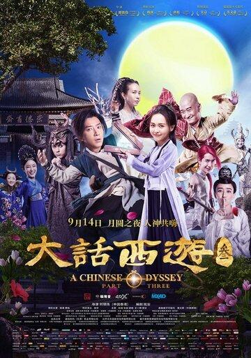 Китайская одиссея: часть3