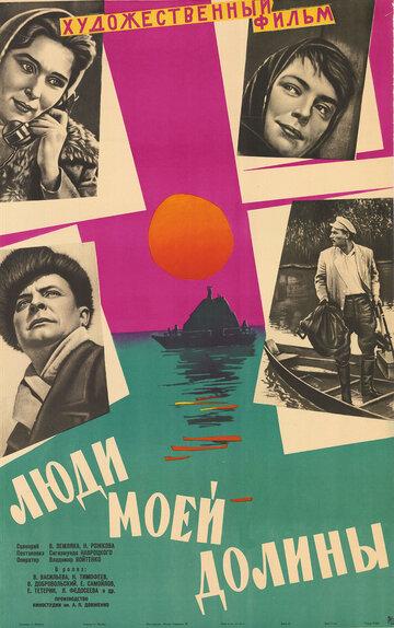 Люди моей долины (1960) полный фильм онлайн
