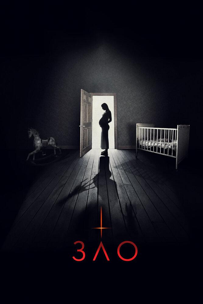 Скачать фильм Зло 2018