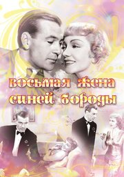 Восьмая жена Синей Бороды (1938)