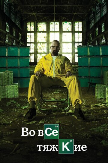 �� ��� ������ (Breaking Bad)
